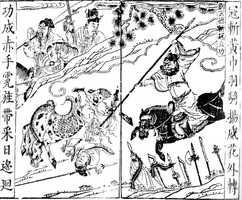 2) Wars of the Three Kingdoms in China (184 - 280): 36 million to 40 million killed