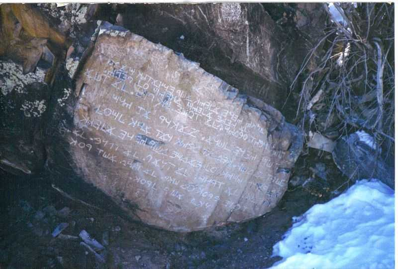 "It's interpreted to be an abridged, translated Ten Commandments. A 'YHWH' letter group (presumably ""Yahweh"") makes three appearances. Trento also writes about inscribed pebbles in Buckhorn, New Mexico. Hundreds of small stones line an old streambed and have unusual etchings and carvings on them. Cross-sectioning of the stones suggests they were naturally formed."