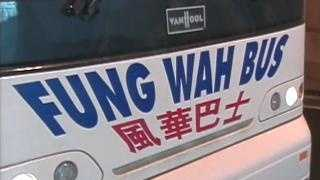 Fung Wah Bus - 4315960