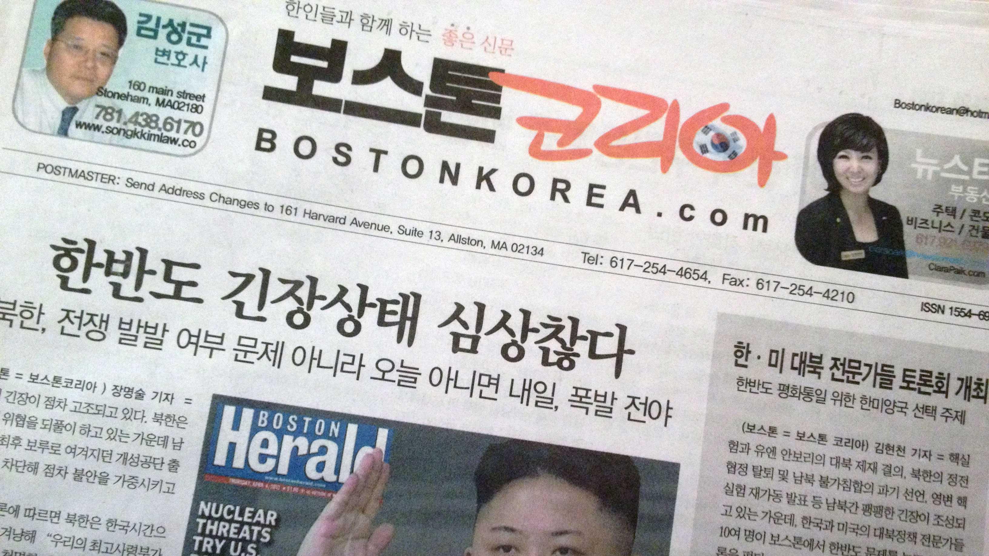 Local Korean paper