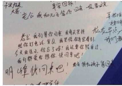 """Dear husband, We are waiting for you. I have been calling you and chatting with you online everyday. I believe that you will see my messages. Today is my birthday. Did you forget about it?"" a wife wrote to her missing husband on the board at the Beijing Lidu Hotel."