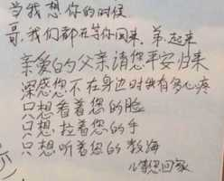 """""""Dear father, please come back safely. I worry about you so much when you are not here. I just want to look at your face, hold your hands and listen to you. Your son is waiting for you to come home,"""" a son wrote to his missing father."""